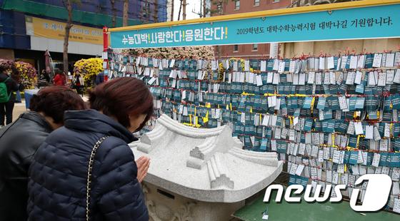 [사진]'수능 대박나길'