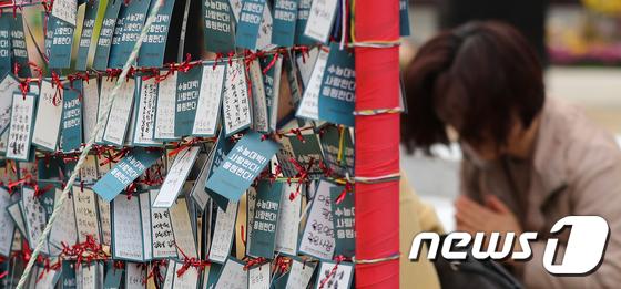 [사진]'수능, 좋은 성적 내기를'