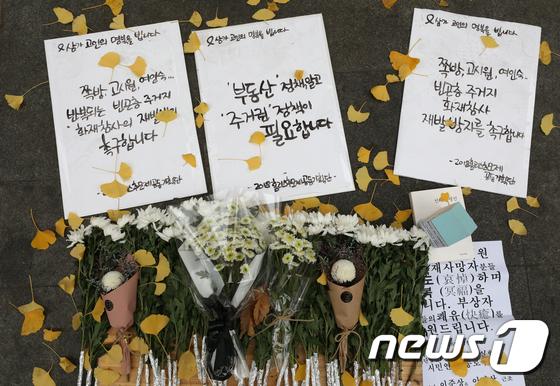 11일 오전 서울 종로구 관수동 국일고시원 앞에 화재 희생자들을 추모하는 꽃이 놓여 있다. 이 고시원에서는 지난 9일 오전 3층에서 불이 나 7명이 숨지고 11명이 다쳤다. 2018.11.11/뉴스1 © News1 신웅수 기자