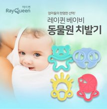 레이퀸 베이비 동물원 치발기 제품/사진제공=레이퀸