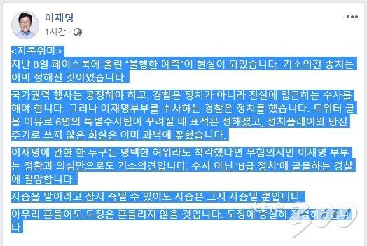 이재명 경기도지사 페이스북 캡처