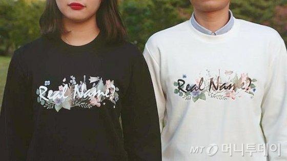 '아리아리' 팀원들이 제작한 맨투맨 티셔츠. 우리 꽃들이 진짜 이름을 찾길 바라는 마음을 담아 디자인을 완성했다./사진제공=아리아리