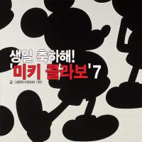"""""""미키 마우스 생일 축하해""""…콜라보 브랜드 7"""