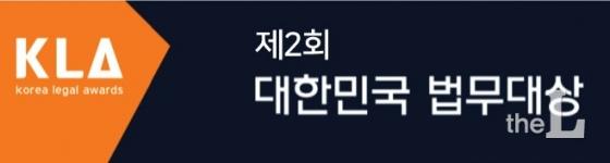 [알림] 제2회 '대한민국 법무대상' 주인공을 찾습니다