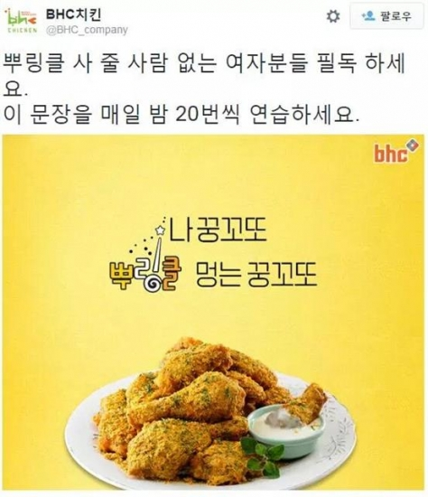 BHC의 2015년 광고
