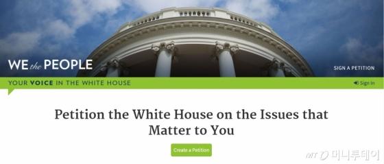 미국 백악관 청원 사이트 '위더피플' 홈페이지.