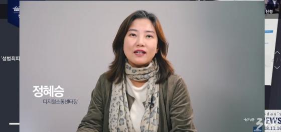 국민청원에 답변하는 정혜승 청와대 디지털소통센터장/청와대 동영상 캡처