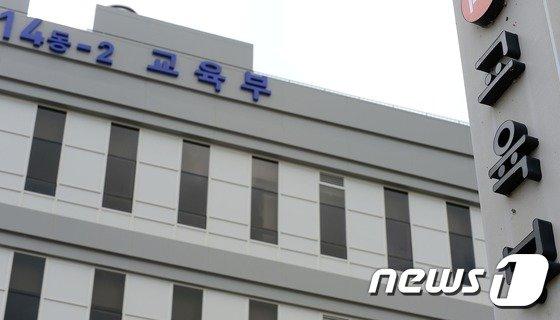 교육부 청사 전경(뉴스1 DB)© News1