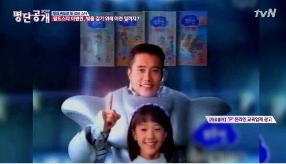 과거 로봇 분장을 하고 학습지 광고에 나선 배우 이병헌. /사진=tvN '명단공개 2017'
