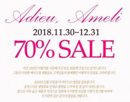 """아멜리 """"전 품목 70% 고별 세일""""…홈페이지 마비"""