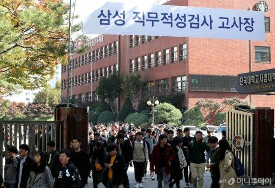 21일 오후 서울 강남구 단국대학교 사범대학 부속고등학교에서 열린 삼성 직무적성검사(GSAT)에 응시한 취업준비생들이 시험을 마친 뒤 고사장을 나서고 있다/사진=홍봉진 기자