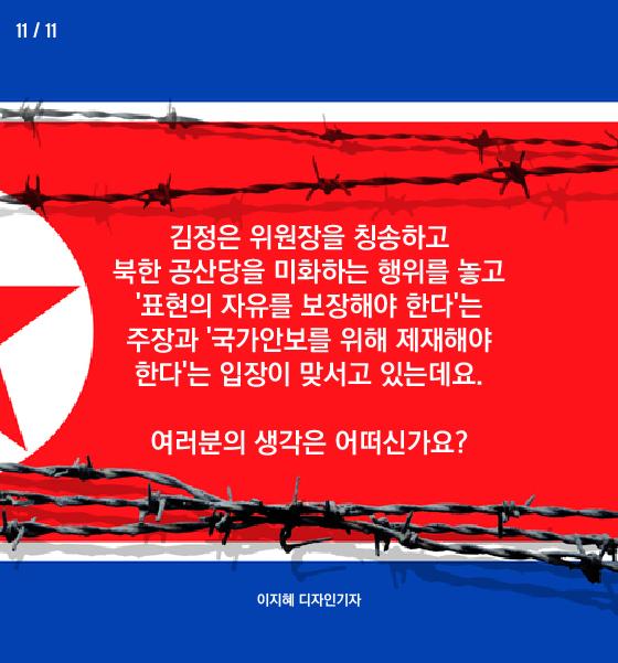 """[카드뉴스] """"나는 공산당이 좋아요""""?"""