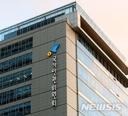 서울 중구 국가인권위원회/사진=뉴시스