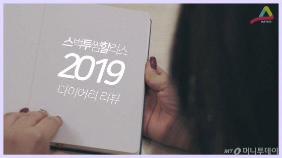 벌써 2019년이라니!