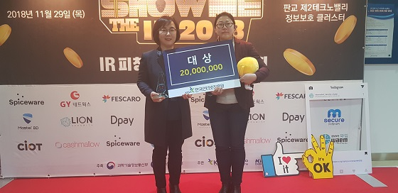 박현주 시옷 대표(사진 왼쪽)가 '시큐리티 스타트업 SHOW ME THE IR 2018'에서 대상을 수상하고 기념 촬영 중이다/사진제공=시옷