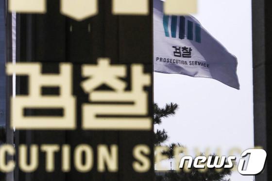서울중앙지검. 2018.3.11/뉴스1 © News1 성동훈 기자