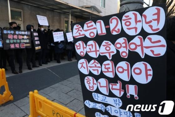 국방과후법인연합 및 방과후 교육 관련종사자들이 지난해 12월 서울 종로구 효자치안센터 인근에서 기자회견을 열고 공교육정상화법(선행학습금지법) 개정을 촉구하고 있다/사진=뉴스1