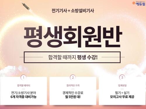에듀윌 전기기사 평생회원반, 고객 한정 2019 플래너 제공