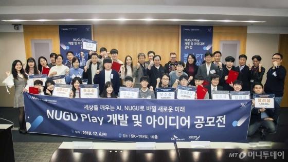지난 6일 SK텔레콤 사옥(서울 중구)에서 개최한 '누구 플레이 개발 및 아이디어 공모전'에 참가한 개발자들이 기념사진 촬영을 하고 있는 모습/사진제공=SK텔레콤
