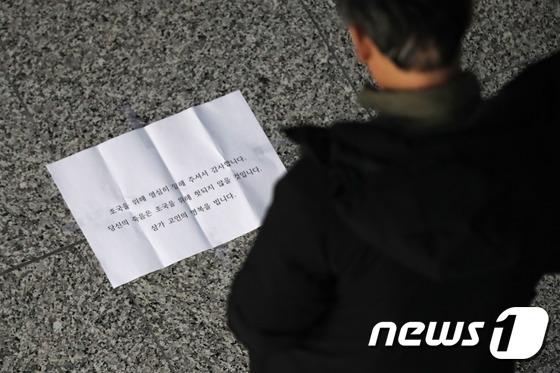 [사진]'세월호 유가족 사찰 의혹' 이재수 전 기무사령관 투신