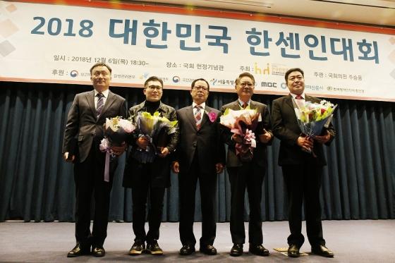 경인여대, '2018 대한민국 한센인대회' 시상식 봉사부문 수상