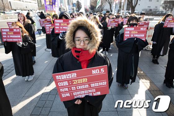[사진]법복 입고 적폐판삭 탄핵 촉구하는 대학생들