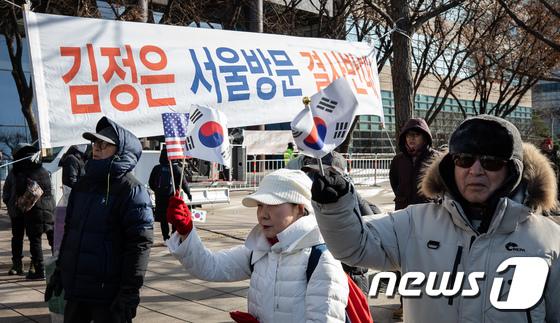[사진]김정은 북한 국무위원장 서울방문 반대하는 시민들