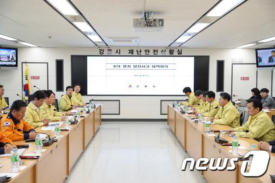 [사진]국토부, 강릉시청에서 KTX 열차 탈선사고 대책회의