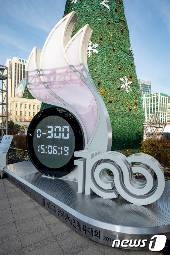 [사진]제100회 전국체육대회 '300일 앞으로'