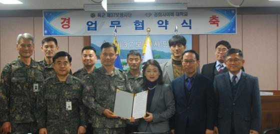 경희사이버대, 제37보병사단 학·군협약 체결