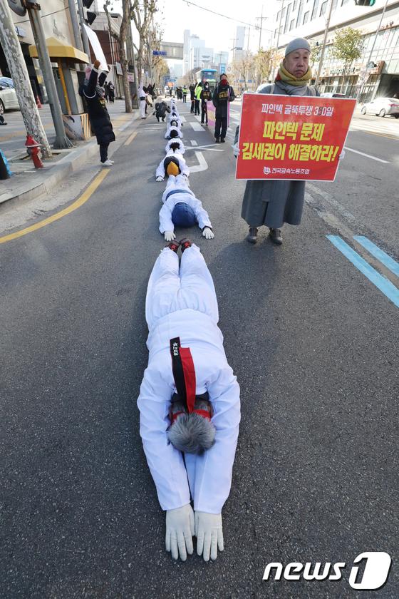 [사진]도로에 엎드린 노동자들 '파인텍 문제해결 촉구'