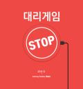 [카드뉴스] 대리게임 STOP!