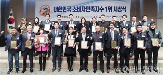 '2018 대한민국 소비자만족지수 1위 시상식' 수상자들/사진=김창현 기자