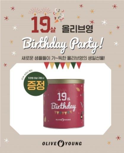 '열아홉살' 올리브영이 생일선물 쏜다