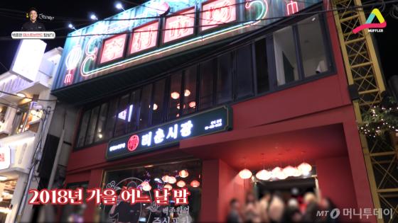 가게 앞을 지나가는 사람들의 대부분이 '여기가 백종원 가게래'라 소근거렸다.