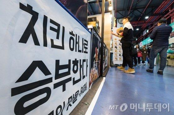 예비창업자들이 22일 서울 강남구 SETEC에서 열린 프랜차이즈 창업박람회 2018에서 다양한 업체 부스를 둘러보고 있다. 2018.3.22/뉴스1 <저작권자 © 뉴스1코리아, 무단전재 및 재배포 금지>
