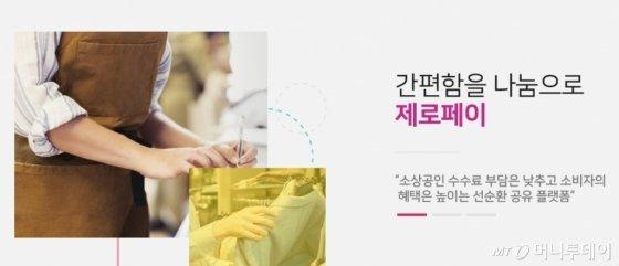 '착한소비'를 권장하는 제로페이 광고 문구/사진=제로페이 홈페이지