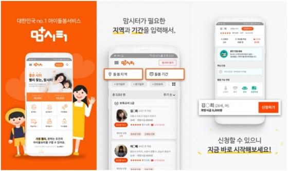 """""""아이돌보미 연결 '맘시터' 호응도 높아"""""""