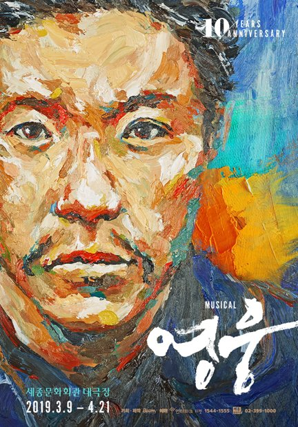 안중근 의사의 마지막 1년을 집중 조명한 뮤지컬 '영웅' 포스터./사진제공=에이콤