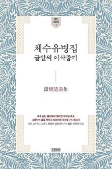 [새책] '생각이 돈이 되는 순간' '체수유병집' 外