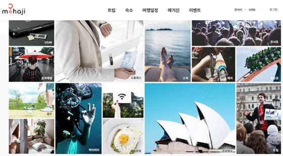 하나투어가 1월 론칭한 자유여행 오픈마켓 플랫폼 '모하지'. 여행지에서 경험할 수 있는 다양한 분야의 체험 프로그램을 판매하는 현지 업체와 여행객을 연결해준다./사진=모하지 사이트 캡처