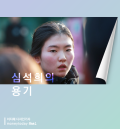 [카드뉴스] 심석희의 용기