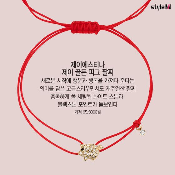 [카드뉴스] 참·주얼리·화장품…2019 황금돼지해 아이템 9