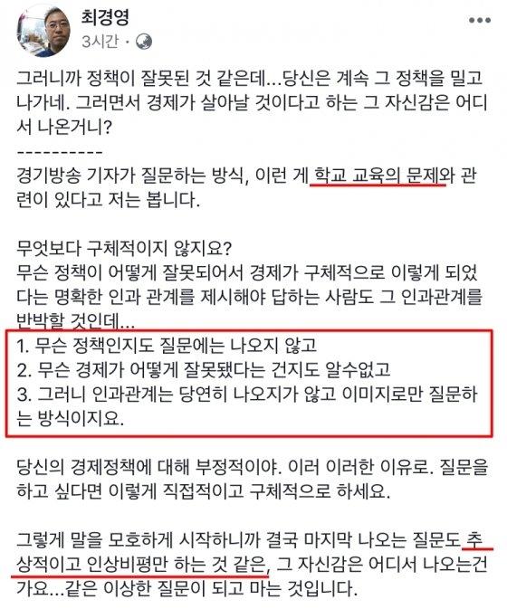 /사진=최경영 KBS 기자 SNS 캡처