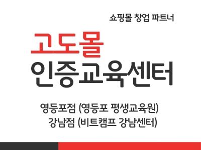 NHN고도, 영등포 평생교육원과 비트캠프 강남센터 '고도몰 인증교육센터'로 지정/사진제공=NHN고도