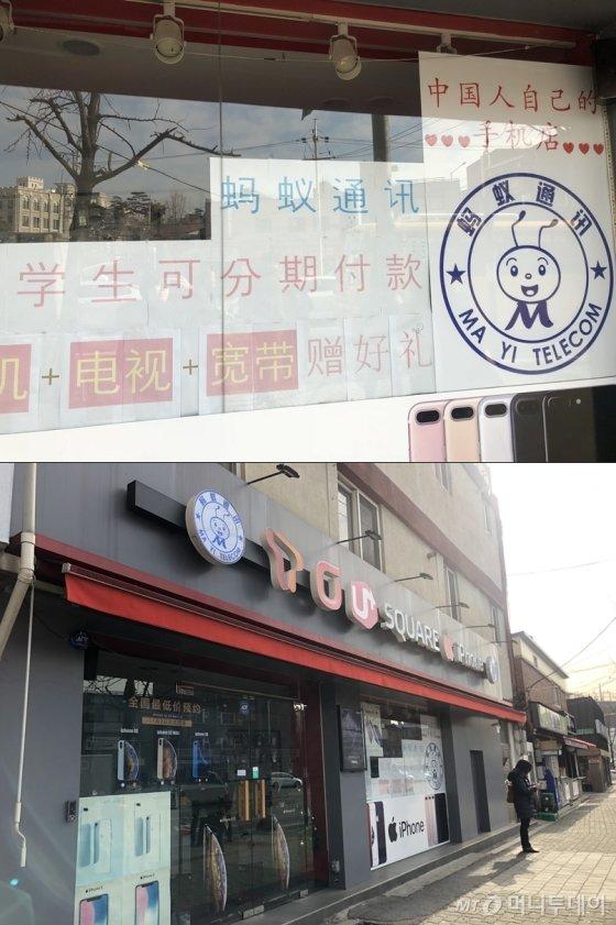 고려대 인근 고려대역 앞 중국인 대상 통신판매점 마이통신. /사진=강민수 기자
