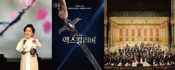 (왼쪽부터)'이미자 노래 60년', 뮤지컬 '엑스칼리버', 드레스덴 슈타츠카펠레 오케스트라./사진제공=세종문화회관