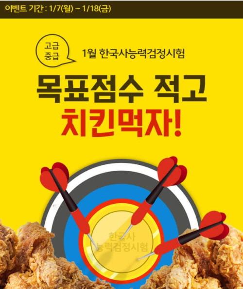 에듀윌, 한국사능력검정시험 42회 시험 목표달성 이벤트