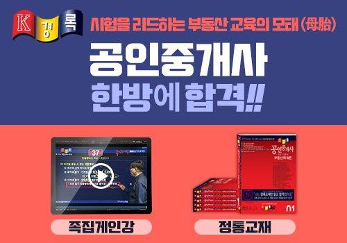 경록, 공인중개사 '70일'만에 단기합격자 후기 공개