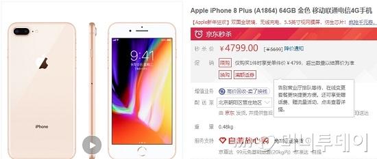 '중국시장 충격' 애플, 中서 아이폰 가격 일부 인하